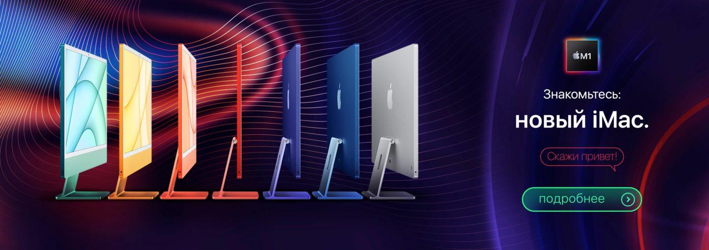 iMac 24 (2021) M1