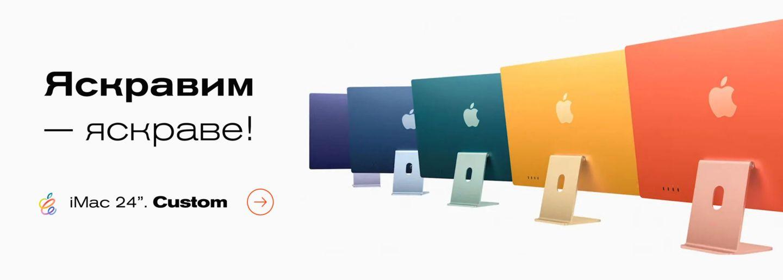 iMac 24 Custom