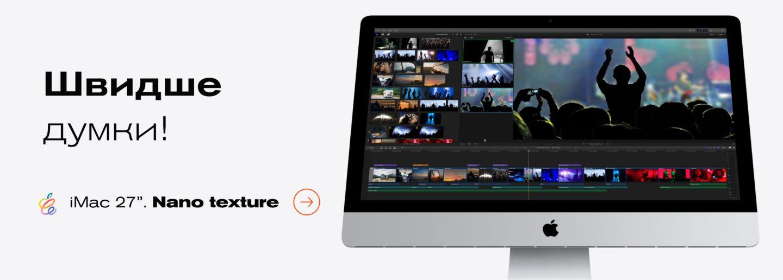 iMac 27 Nano texture